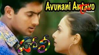 Holi - Telugu Songs - Avunani Antavo