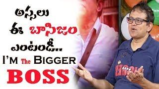 అస్సలు బాసిజం ఏంటండీ.. | Babu Gogineni about Big Boss | #BabuGogineni
