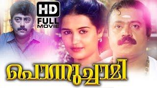 Ponnuchami Malayalam Full Movie | Evergreen Malayalam Full Movie | Suresh Gopi | Chithra