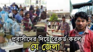 প্রবাসী বাংলাদেশী সংখ্যায় প্রথম হল যে জেলা । Probashi Bangladeshi Latest News