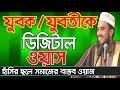 যুবক/যুবতীকে ডিজিটাল ওয়াস Golam Rabbani Waz Bangla Waz 2018 Bangla Waj Islamic Waz Bogra