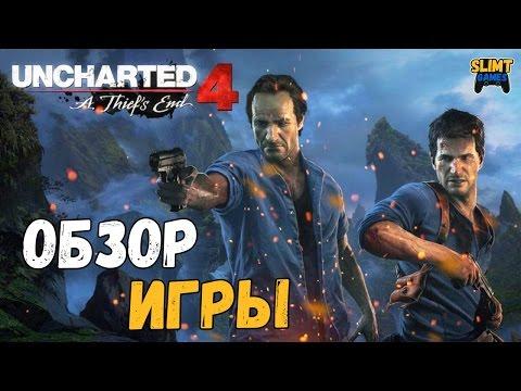 Обзор игры Uncharted 4: Путь вора