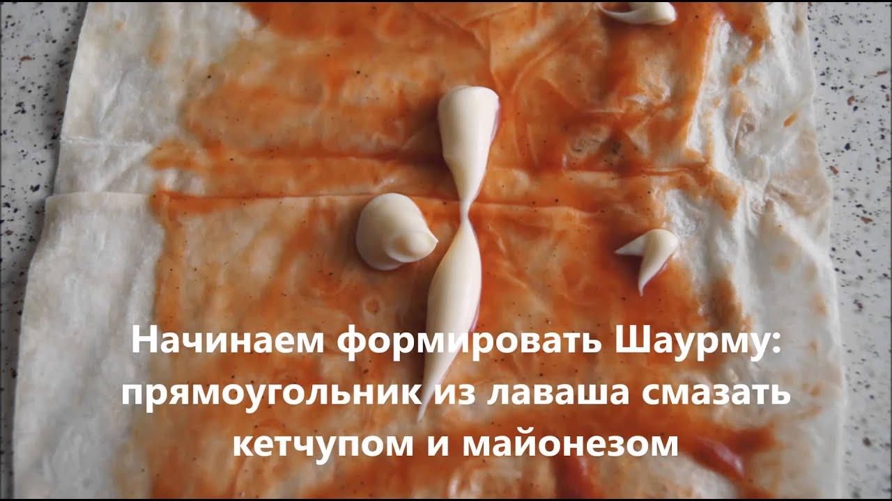 Шаурма в домашних условиях рецепты