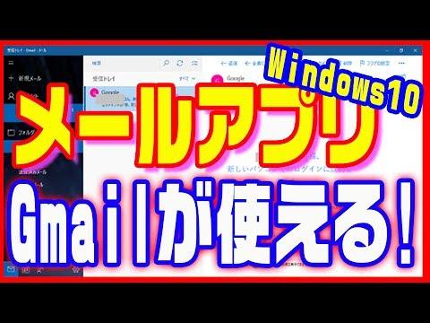 【Gmailの使い方】Windows10のメールアプリで使う方法