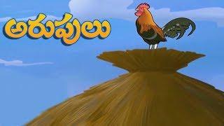 Arupulu Telugu Rhymes   Telugu Popular Rhymes For Children   Arupulu Poems  