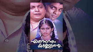 Malayalam Full Movie Ennennum Kannettante | Teenage Romantic Movie | Malayalam full movie HD