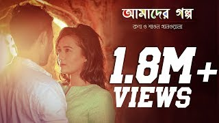 Bangla New Song 2016 | Amader Golpo | Kona |  Shawon Gaanwala | Full Music Video