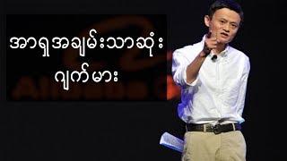 KFC မွာအလုပ္မရခဲ့ဘဲ အာရွအခ်မ္းသာဆုံးျဖစ္လာတဲ့ Jack Ma | အာရှအချမ်းသာဆုံးဖြစ်လာတဲ့ Jack Ma