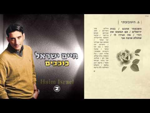 11. חיים ישראל - השבעתי | Haim Israel - Heshba'ati