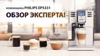 Кофемашина PHILIPS EP5331 LatteGo. Экспертное мнение