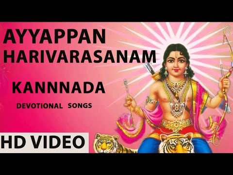 Watch Kannada Devotional Songs | Ayyappan  - HARIVARASANAM by...