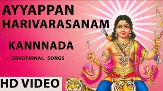Watch Kannada Devotional Songs | Ayyappan  - HARIVARASANAM by K. J. Yesudas