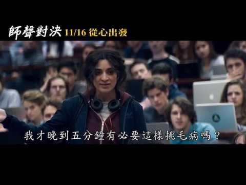 《師聲對決》Le brio- 官方中文完整預告片