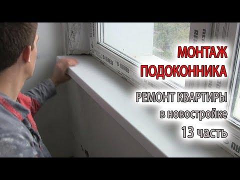 Подоконники монтаж своими руками 95