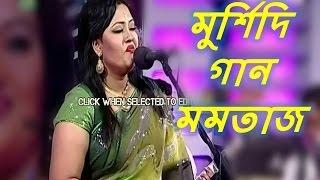 মুর্শিদ রে তর দরবারে- মমতাজ এর মুর্শিদি গান- বাংলা বাউল বিচ্ছেদ গান । bangla bawl mursidi gaan