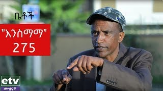 "Betoch - ""እንስማማ"" Comedy Ethiopian Series Drama Episode 275"
