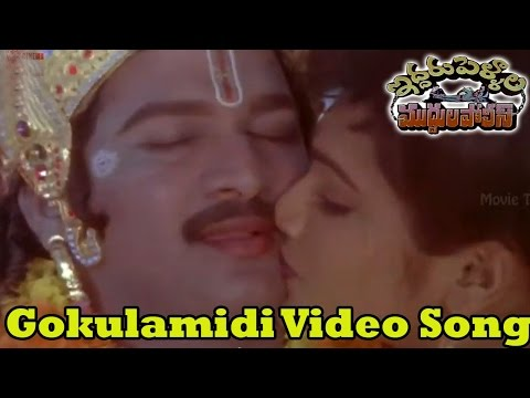 Gokulamidi Video Song || Iddaru Pellala Muddula Police Movie || Rajendra Prasad, Pujitha, Divya Vani