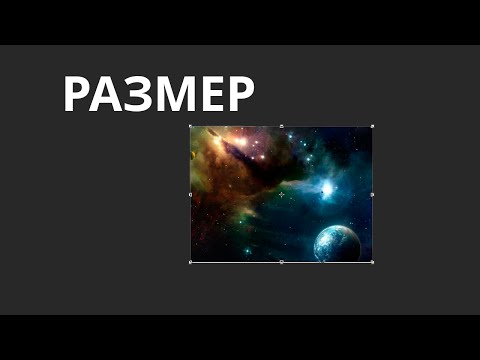 Как в фотошопе изменить размер изображения (ответ на вопрос)