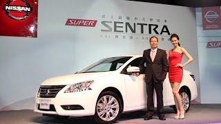 Nissan Super Sentra 新車發表