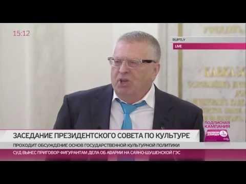 Жириновский выступает на Госсовете. Хохотали все, даже Путин