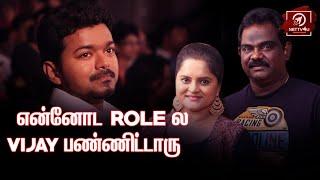 என்னோட Roleல Thalapathy Vijay பண்ணிட்டாரு Tamilbharathi –Swetha Exclusive Interview