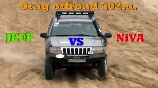 Drag 402m jeep 4,7 vs jeep 5,2 niva 1,7 vs niva 1,8