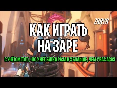OVERWATCH - ЗАРЯ ГАЙД   Как играть за Зарю overwatch
