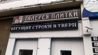 Светодиодное табло LEDTEXX г.Тверь