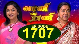 வாணி ராணி - VAANI RANI - Episode 1707 - 26-10-2018