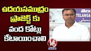 Komati Reddy Rajagopal Reddy Demand Funds For Udaya Samudram project