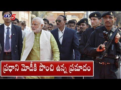 ప్రధాని మోడీకి పొంచిఉన్న ముప్పు..! | Threat To PM Modi | TV5 News