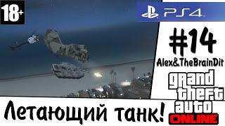 GTA Online! (18+) Летающий танк! #14 (Alex&TheBrainDit)