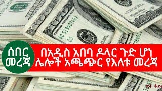 Ethiopia    new information dollar