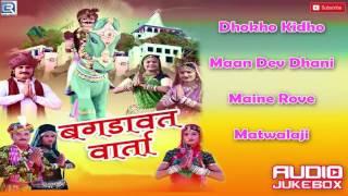 Rajasthani New Bhajan 2016   Bagdawat Varta   Shri Sawai Bhoj   Marwadi Desi Bhajan   JUKEBOX
