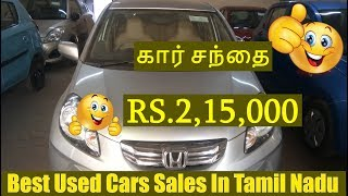 BEST USED LOW BUDET CARS SALES IN TAMIL NADU | KRISHNA CARS | PART 2 |