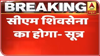 Maharashtra's New CM To Be From Shiv Sena: Sources | ABP News