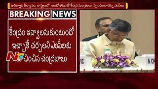 AP CM Chandrababu Naidu Teleconference With TDP MPs || No Confidence Motion