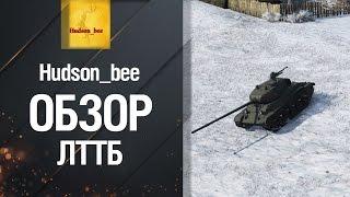 Легкий Танк ЛТТБ - Обзор от Hudson_bee [World of Tanks]