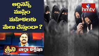 Ordinance to Ban Triple Talaq | News Analysis with Srini | hmtv