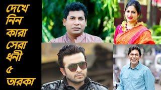 বাংলাদেশের সেরা ৫ ধনী তারকা ।। Top 5 Richest Celebrities of Bangladesh।।
