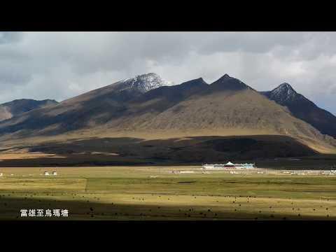 青藏鐵路 之雪域天路  20170602
