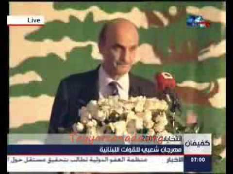 Dr. Samir Geagea - Batroun - 30/05/2009 (1/3)