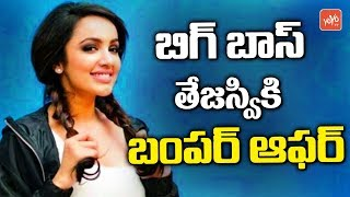 Tejaswi Madivada Got Bumper Offer | Bigg Boss 2 Telugu | Brahmanandam Comedy Show