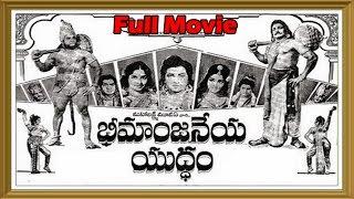 Yuddham - Bheemanjaneya Yuddham Telugu Full Length Movie ||  Kantha Rao, Rajasri, Vijayalalitha