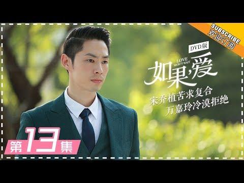 陸劇-如果,爱-EP 13