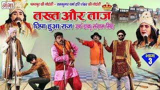 पम्पापुर की नौटंकी - तख्त और ताज छिपा हुआ राज  (भाग-3) - Bhojpuri Nautanki Nach Programme