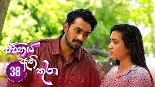 Jeevithaya Athi Thura | Episode 38 - (2019-07-04) | ITN