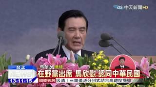 馬英九國慶:兩岸維持現狀是共識