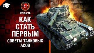 Как стать первым - Советы танковых асов - от Evilborsh [World of Tanks]