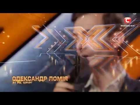 Александр Ломия - Не унять / авторская / Х-фактор 7. Первый кастинг